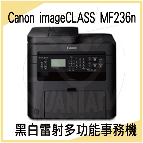 Canon imageCLASS MF236n 黑白雷射多功能事務機