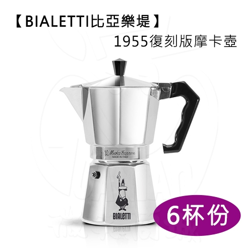 BIALETTI-1955復刻版摩卡壺-6杯份
