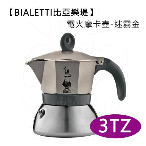 BIALETTI 電火摩卡壺3TZ-迷霧金