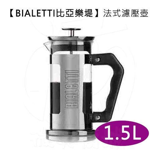 BIALETTI-法式濾壓壺-1.5L