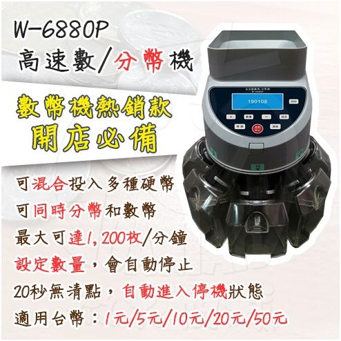 W-6880P 高速數/分幣機