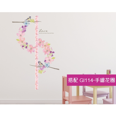 HI134 ITASTE身高壁貼配件-浪漫手繪花朵