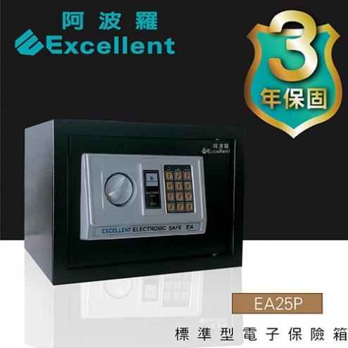 阿波羅標準型保險箱-EA25P
