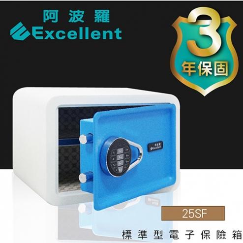阿波羅標準型保險箱-25SF