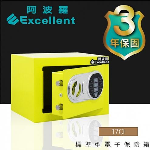 阿波羅標準型保險箱-17CI