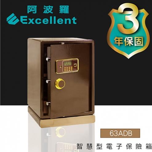 阿波羅智慧型保險箱-63ADB