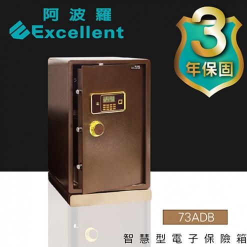 阿波羅智慧型保險箱-73ADB