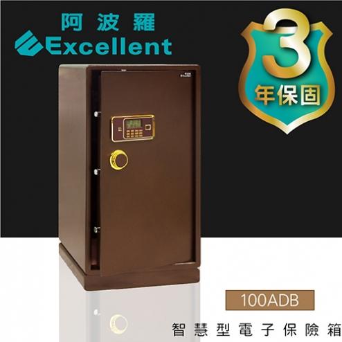 阿波羅智慧型保險箱-100ADB