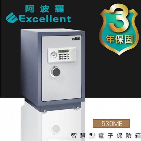 阿波羅智慧型保險箱-530ME
