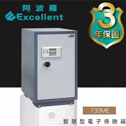 阿波羅智慧型保險箱-730ME