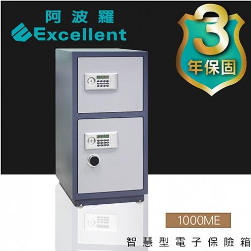 阿波羅智慧型保險箱-1000ME